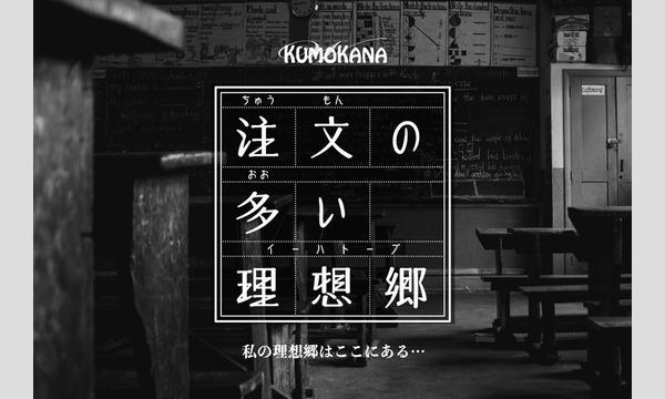 注文の多い理想郷(イーハトーブ)(2月公演) イベント画像1