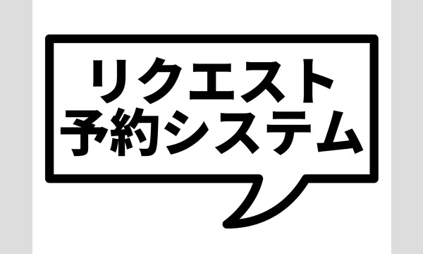 マーダーミステリースペース スケープゴートScapeGoatの【2月公演リクエスト予約】名古屋マーダーミステリースペースScape Goatイベント