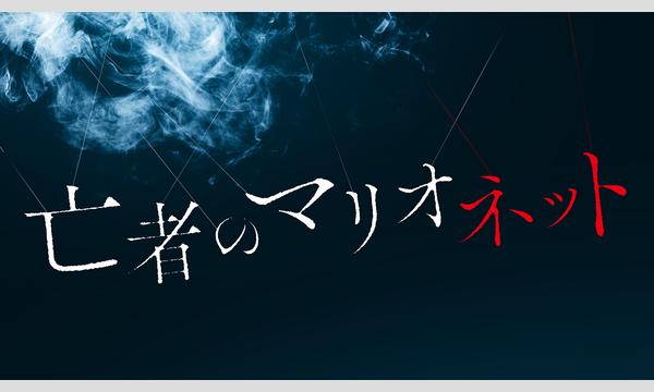 亡者のマリオネット(8月公演) イベント画像1