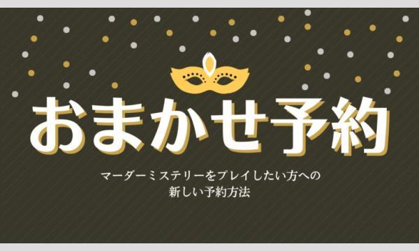 【11月おまかせ予約】名古屋マーダーミステリースペース Scape Goat イベント画像1