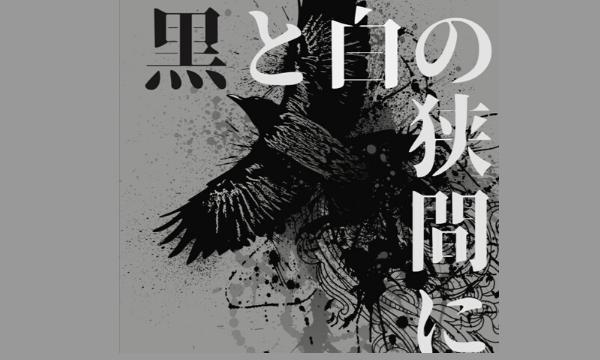 黒と白の狭間に(3月中旬〜下旬) イベント画像1