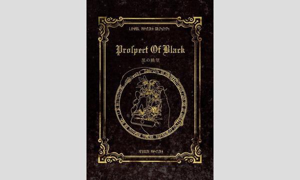 黒の眺望(8月公演) イベント画像1