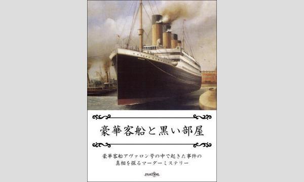 豪華客船と黒い部屋(7月公演) イベント画像1