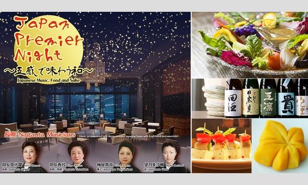Japan Premier Night ~五感で味わう和~ イベント画像1