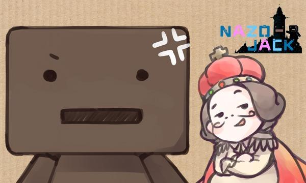 ダンボウズ2~激おこブラックダンボウズの逆襲~ イベント画像2