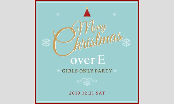 第6回overEクリスマス女子会(12/21開催) イベント画像1