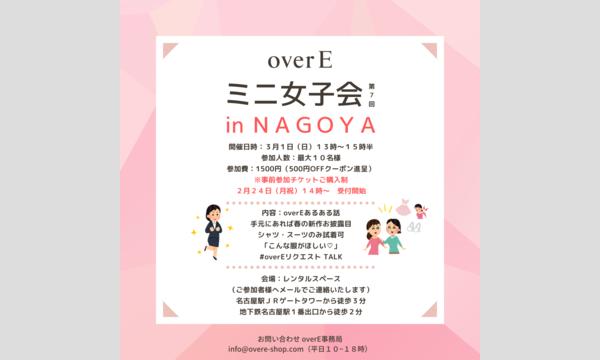 3/1(日)overEミニ女子会 in名古屋 イベント画像1
