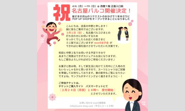 3/1(日)overEミニ女子会 in名古屋 イベント画像2