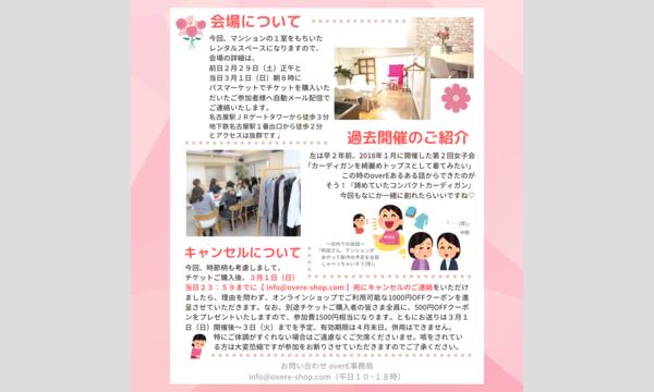 3/1(日)overEミニ女子会 in名古屋 イベント画像3
