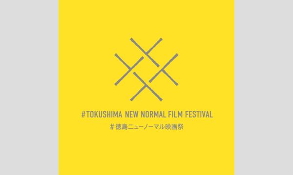 #徳島ニューノーマル映画祭/とくしまeスポーツフェスティバル「闘電街2」 イベント画像1