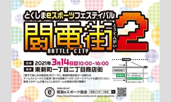 #徳島ニューノーマル映画祭/とくしまeスポーツフェスティバル「闘電街2」 イベント画像2