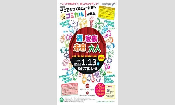 コミカル in 松代 in長野イベント