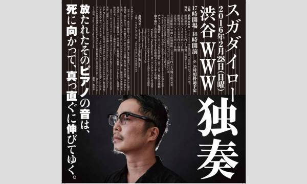 2016年2月28日(日曜)スガダイロー 独奏 渋谷WWW イベント画像3