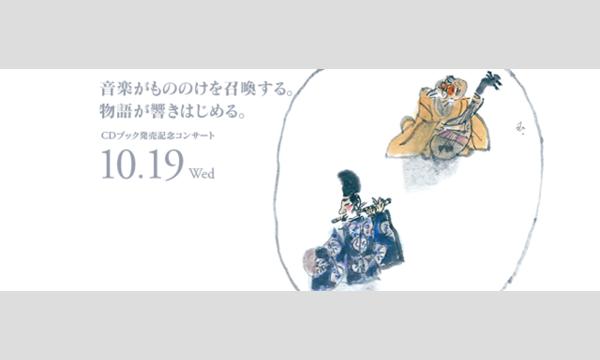 陰陽師30周年記念 夢枕獏×スガダイロー『蟬丸』発売記念コンサート イベント画像1