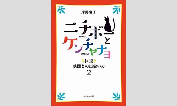 【オンライン】国際映画祭を30年追いかけた岸野令子さんに聞く、韓国映画の今 イベント画像1