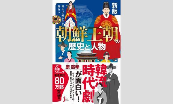 【オンライン】韓国時代劇の歴史がよくわかる講座-第1回 朝鮮王朝の歴史と人物 イベント画像1