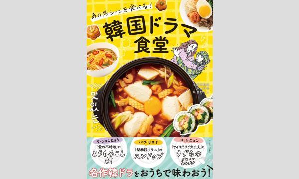 【オンライン】ささきの部屋vol8~韓国料理研究家・本田朋美さんに聞く、オンライン留学を楽しむコツ~ イベント画像2