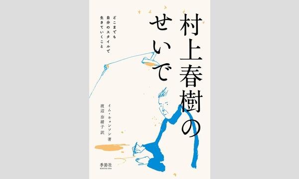 【オンライン】著者イム・キョンソンさんと翻訳者渡辺奈緒子さんが語り合う『村上春樹のせいで』 イベント画像1