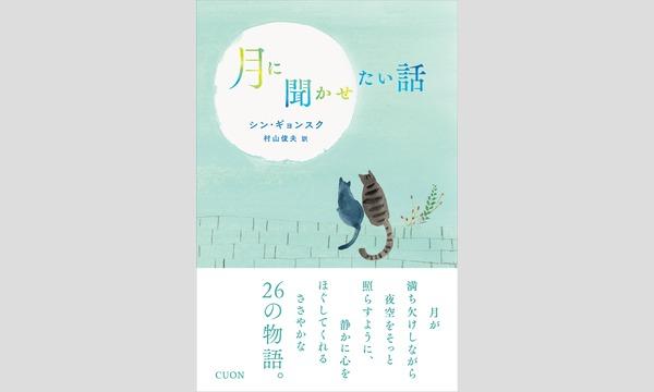 【オンライン】クオン読書クラブ―第2回「シン・ギョンスクさんを語る」 イベント画像2