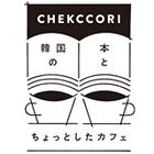 韓国の本とちょっとしたカフェ「チェッコリ」のイベント