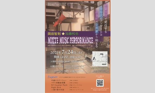 岡田智則・加藤和也 MIXTE MUSIC PREFORMANCE イベント画像1