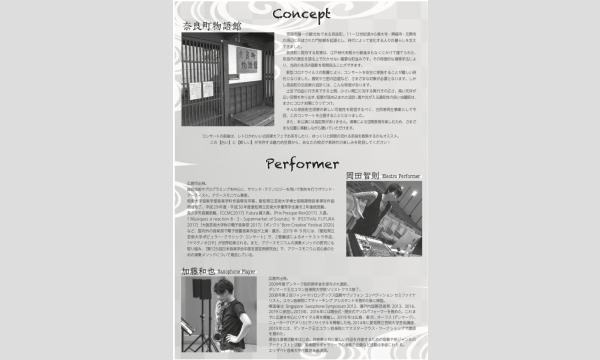 岡田智則・加藤和也 MIXTE MUSIC PREFORMANCE イベント画像2