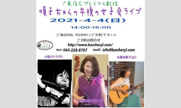 4/4(日)北村順子3女子会ライブ@新子安しぇりる イベント画像1