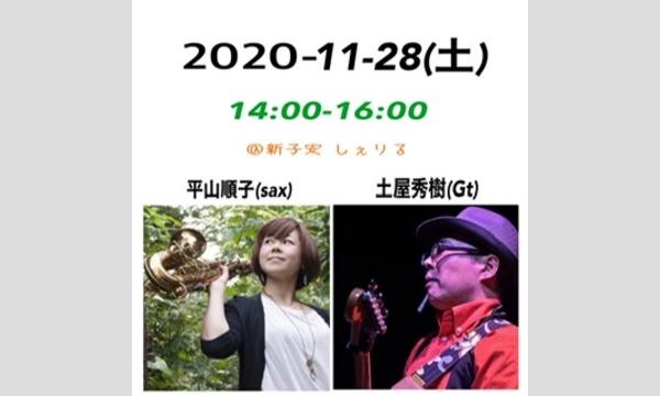 11/28(土)14:00土屋秀樹/平山順子Duo イベント画像1