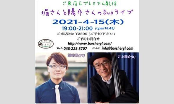 4/15(木)堀さんと陽介さんのDuo@新子安しぇりる イベント画像1