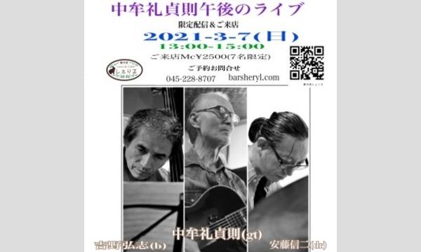 3/7(日)中牟礼貞則午後のライブ イベント画像1