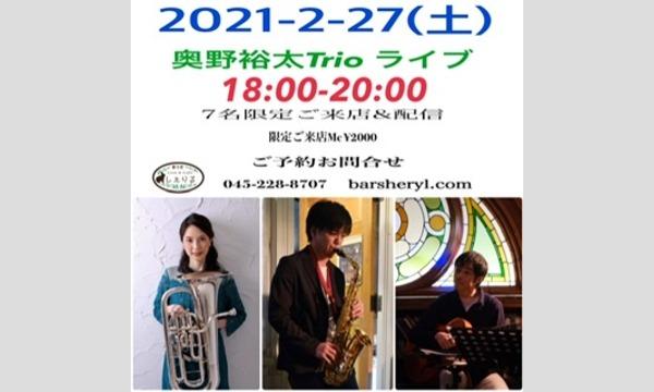2/27(土)奥野裕太3@新子安しぇりる イベント画像1