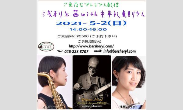 5/2(日)あさり&茜と中牟礼さん@新子安しぇりる イベント画像1