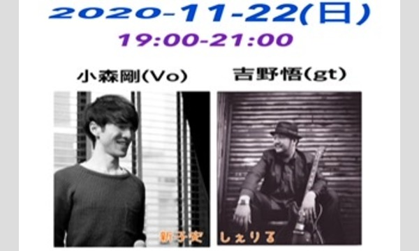 11/22(日)19:00〜21:00吉野悟 小森剛ライブ イベント画像1