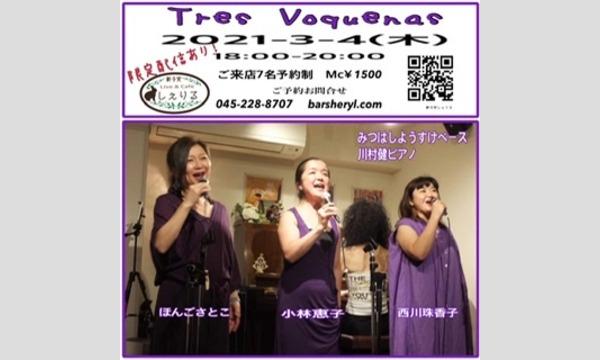 3/4(木)18:00 tres voquenas ライブ イベント画像1