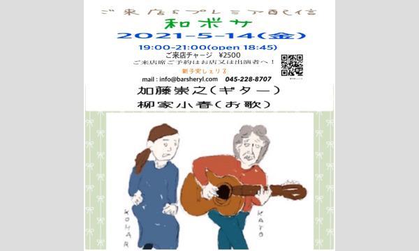 5/14(木) 和ボサ@新子安しぇりる イベント画像1