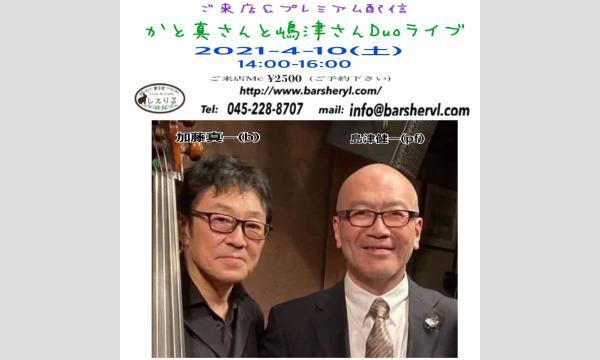 4/10(土)かと真さんと嶋津さんのDuo @新子安しぇりる イベント画像1
