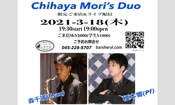 3/18(木)森千颯/榎本響Duo イベント画像1