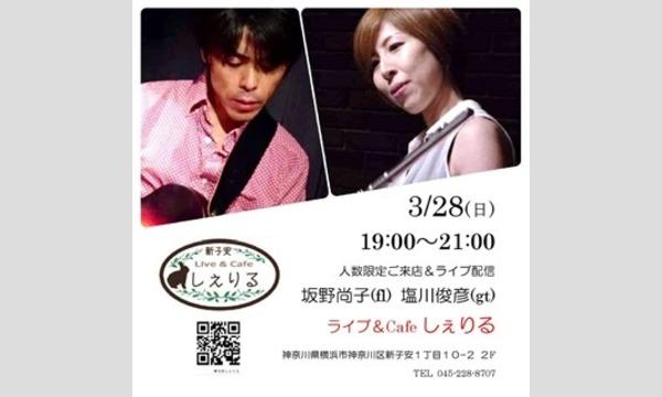 3/28(日)19:00坂野尚子/塩川俊彦Duo イベント画像1