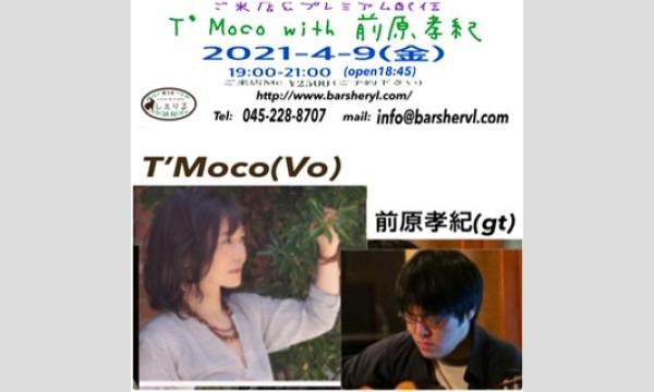 4/9(金)T'moco with 前原孝紀@新子安しぇりる イベント画像1