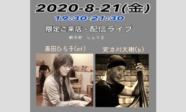 新子安しぇりるの8/21(金)高田ひろ子安カ川大樹Duo@新子安しぇりるイベント