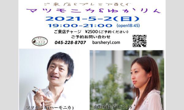 5/2(日)マツモニカ&ゆかりんDuo@新子安しぇりる イベント画像1