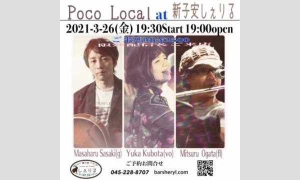 3/26(金)19:30Poco Local@新子安しぇりる イベント画像1