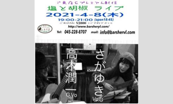 4/8(木)塩と胡椒@新子安しぇりる イベント画像1