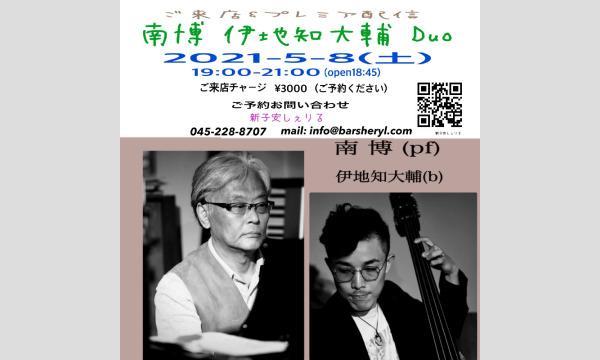 5/8(土)南博 伊地知大輔Duoライブ@新子安しぇりる イベント画像1