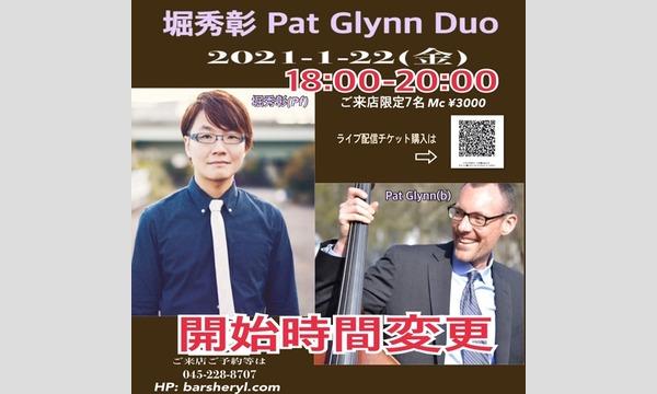 1/22(金)堀秀彰/Pat glynn Duoライブ イベント画像1