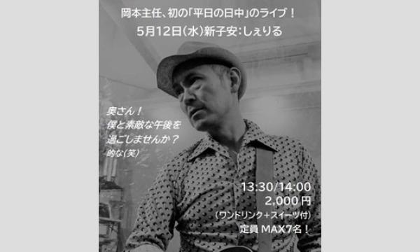 5/12(水) 岡本主任企画@新子安しぇりる イベント画像1