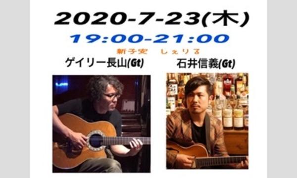7/23(木)19:00〜21:00ゲイリー長山 石井信義Duo イベント画像1