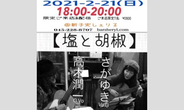 2/21(日)19:00塩と胡椒 ライブ イベント画像1