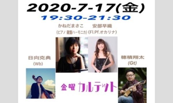7/17(金)19:30〜21:30金曜カルテットライブ イベント画像1