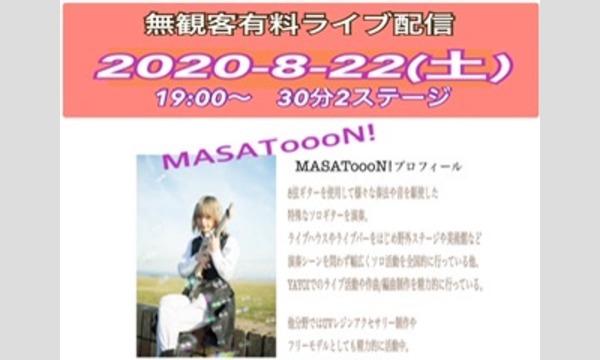 新子安しぇりるの8/22(土)19:00- MASAToooN!無観客ライブイベント